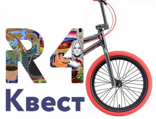 R4Квест — велоквест в Завидово