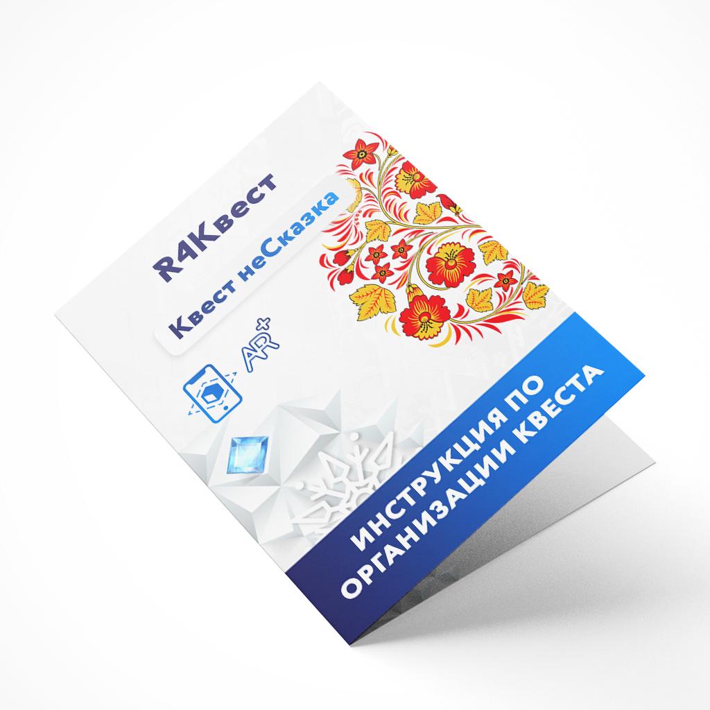 R4Quest неСказка Инструкция